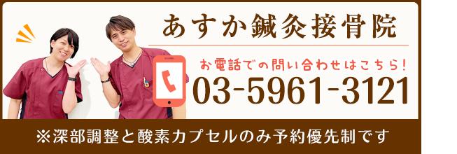 電話番号:03-5961-3121