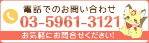 お電話でのお問い合わせ:03-5961-3121