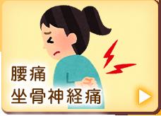 腰痛・座骨神経痛